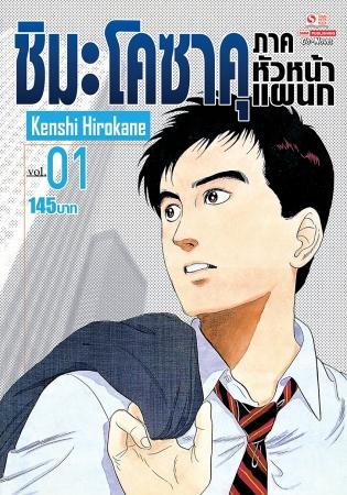 [Special Price] ชิมะโคซาคุ ภาคหัวหน้าแผนก เล่ม 1-17จบ (ลด40%)