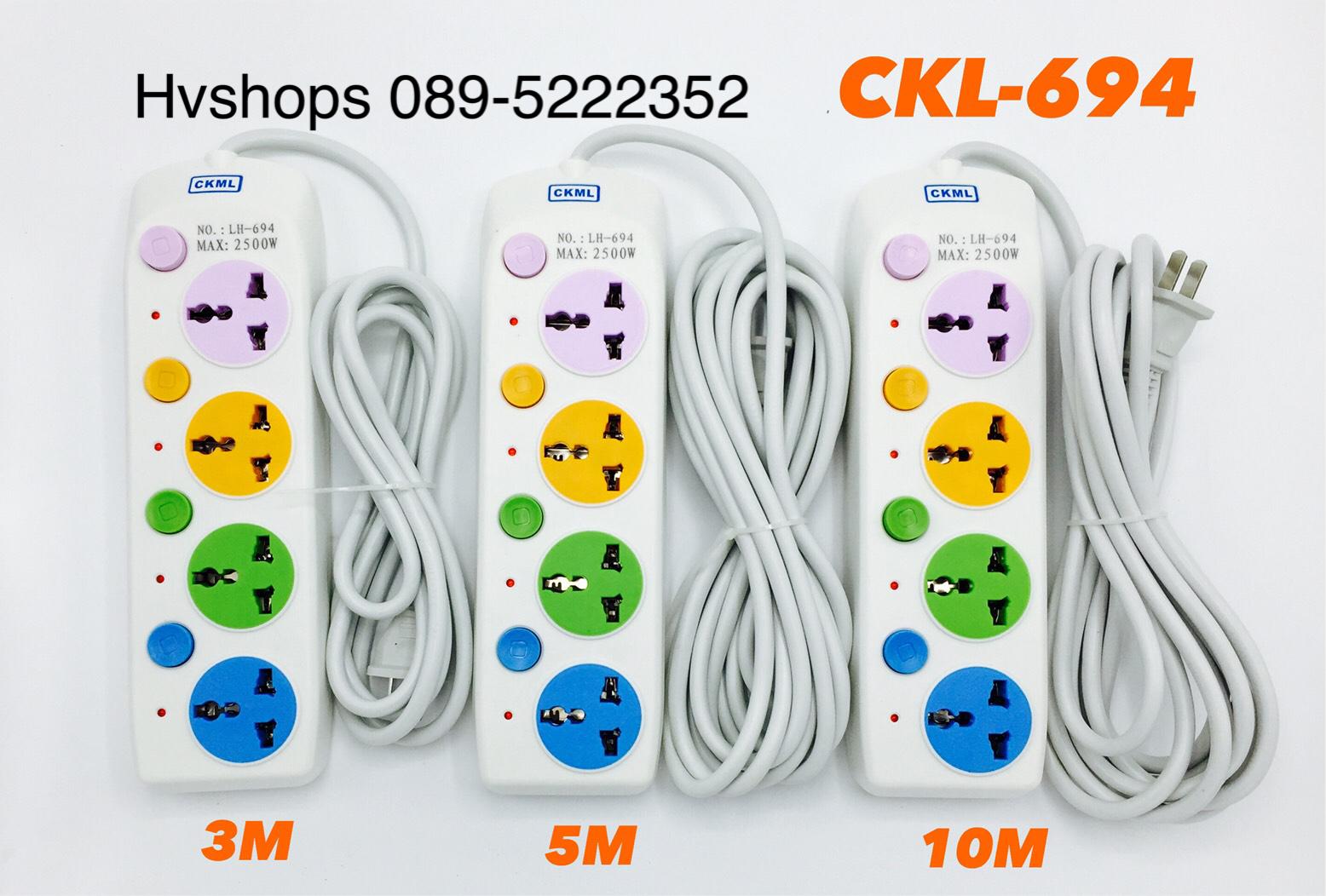 รางปลั๊กไฟ CKML รุ่น CKL-694 10 เมตร