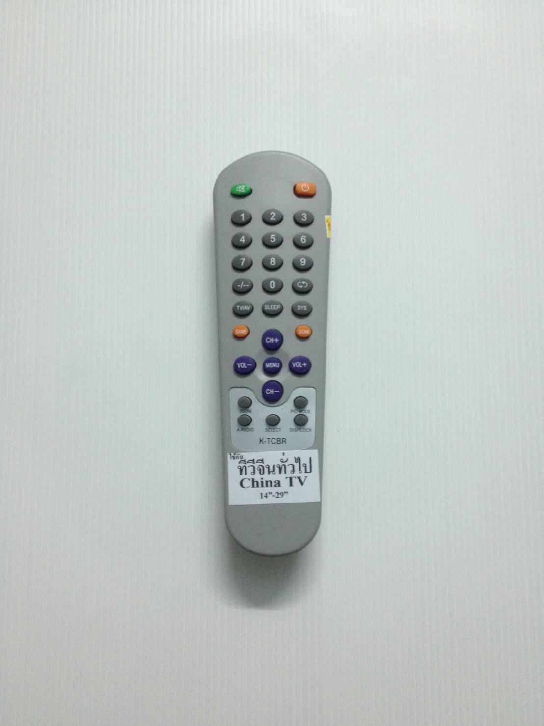 รีโมททีวีจีนทั่วไป K-TCBR ลงหลายยี่ห้อ
