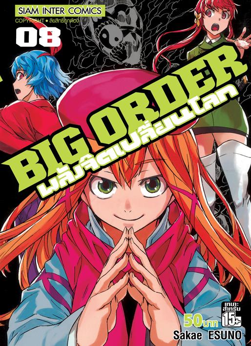 [แยกเล่ม] Big Order พลังจิตเปลี่ยนโลก เล่ม 1-8