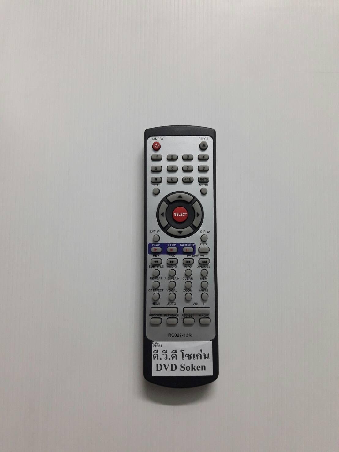 รีโมทดีวีดี โซเค่น soken RC027-013R