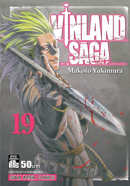 [แยกเล่ม] Vinland Saga สงครามคนทมิฬ เล่ม 1-19