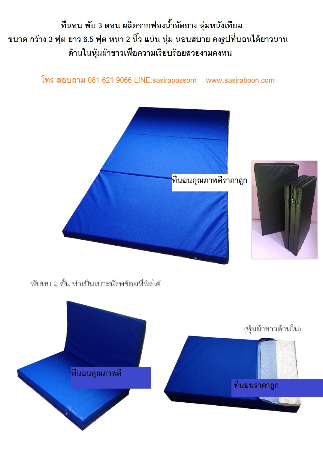เบาะ-ที่นอน 3 พับ หนัง เทียม สีน้ำเงิน