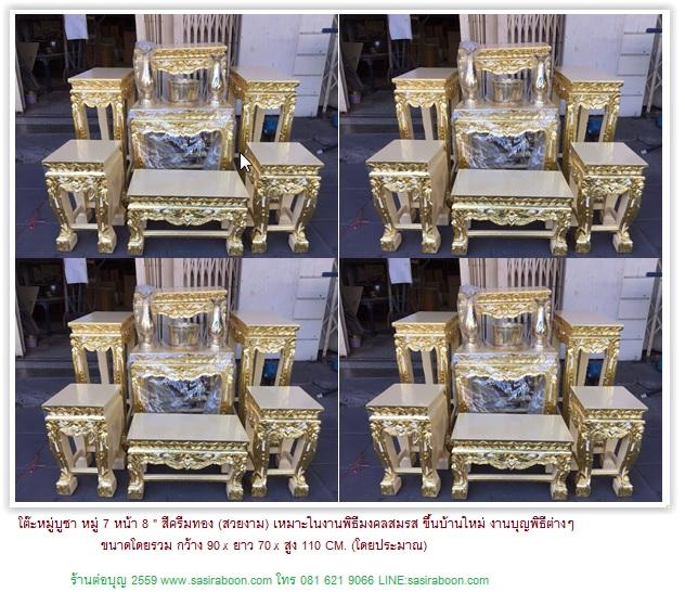 โต๊ะหมู่บูชา หมู่ 7 สีครีมทอง