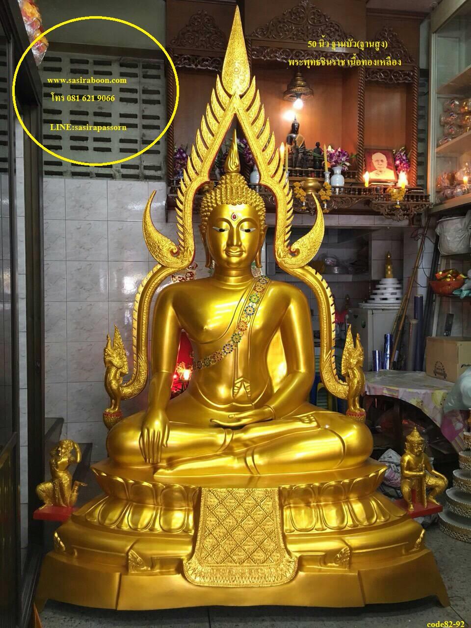 พระประธานปางพระพุทธชินราชทองเหลือง 50 นิ้วฐานบัว(ฐานสูง)