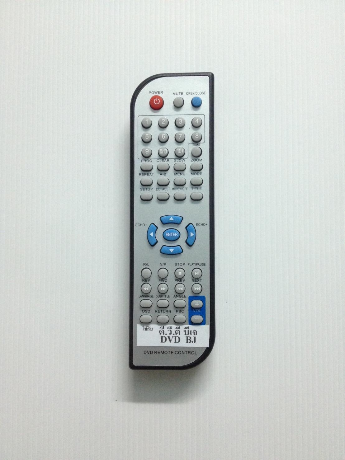 รีโมทดีวีดี บีเจ DVD BJ ใบไม้แถบน้ำเงิน