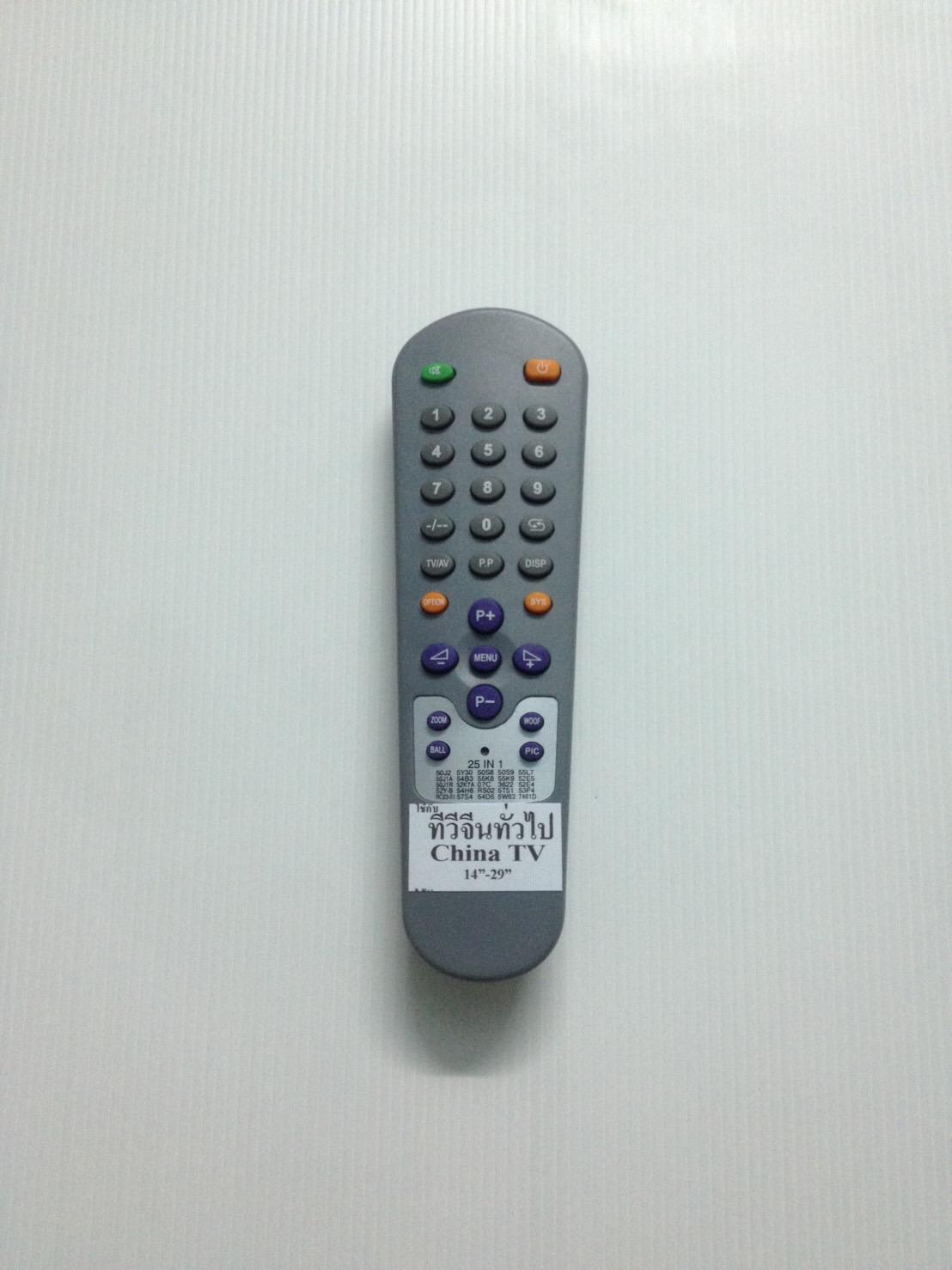 รีโมททีวีจีนทั่วไป 25 in 1 ใช้ได้หลายรุ่น