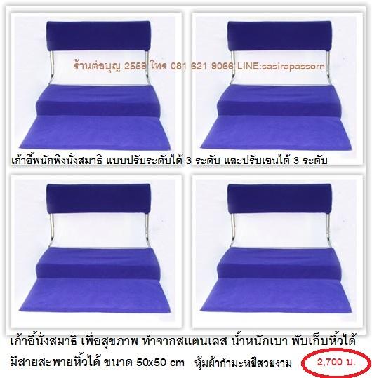 เก้าอี้พนักพิง นั่งสมาธิ รุ่นไม่ปรับระดับ (รุ่นเบาะผ้า)