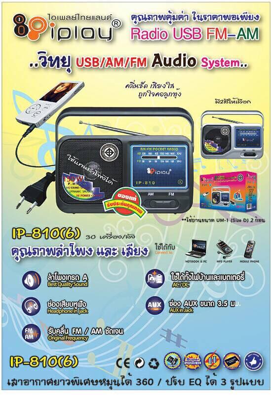 วิทยุ fm Iplay รุ่น IP-810 (6)