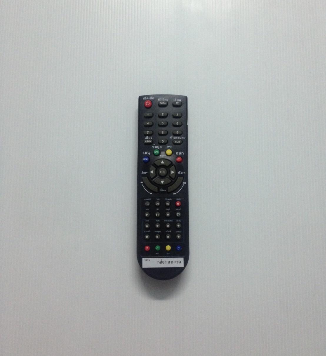 รีโมทกล่องดิจิตอลทีวี SAMART ยาวดำ