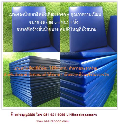 เบาะรองนั่งสมาธิ หนังเทียม 65x65 cm หนา 1 นิ้ว สีน้ำเงิน