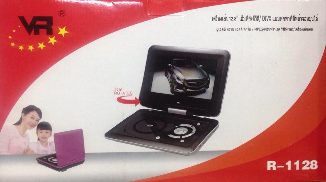 เครื่องเล่นดีวีดีพกพา DVD ยี่ห้อ VR ขนาด 13.8 นิ้ว
