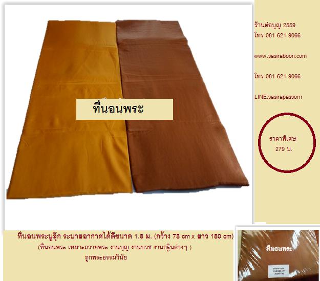 ที่นอนพระ เบาะนอนพระถูกธรรมวินัย กว้าง 75 cm ขนาด 1.80 เมตร แบบไม่มีกระเป๋า