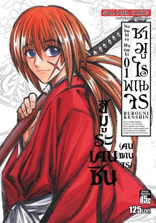 [แยกเล่ม] ซามูไรพเนจร เล่ม 1 -22 (ฮิมูระเคนชิน BIGBOOK)