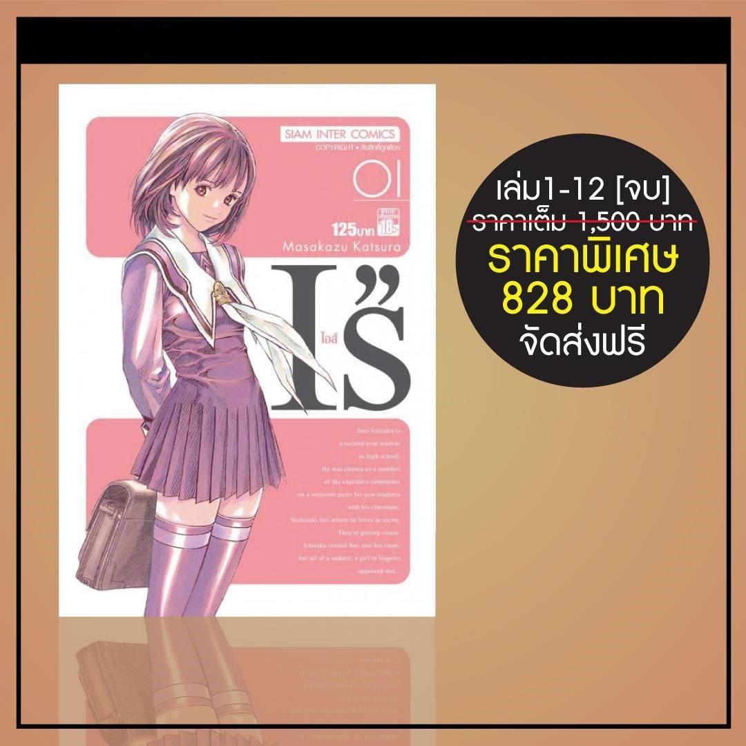 I'S ไอซ์ BB เล่ม 01-12 จบ(แพ็คชุด 69.-)