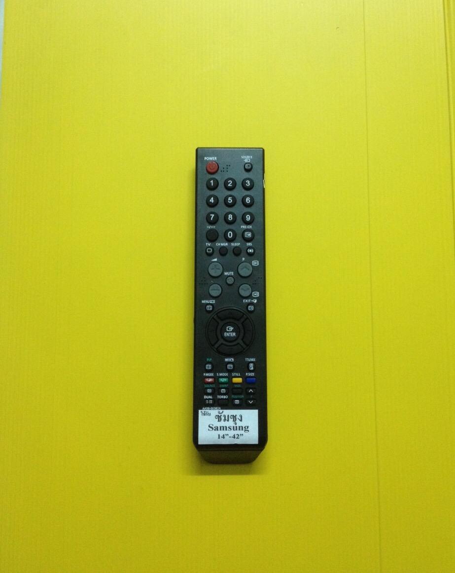 รีโมทแอลซีดีซัมซุง LCD Samsung 382A