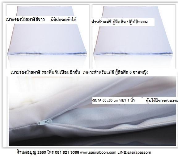 เบาะผ้ารองนั่งสมาธิ 65x65 cm หนา 1 นิ้ว (สีขาว)-สำหรับแม่ชี