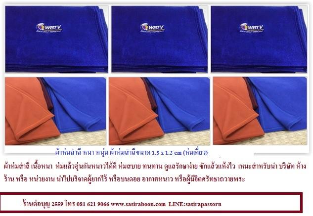 ผ้าห่มสำลีราคาถูกสำหรับบริจาค ขนาดใหญ่(ห่มคู่) ขนาด1.5x1.ุ6cm