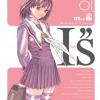 """[แยกเล่ม] I""""S ไอส์ BigBook เล่ม 1-12 (ราคาเล่ม 69 บาท)"""