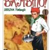 [แยกเล่ม] BAMBINO เชฟใหม่ใจทรหด ภาคแรก เล่ม 1-15