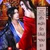 ตำหนักรัก(ลับ)จอมราชัน The Emperor s Special Residence
