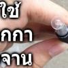 วิธีการใช้ปากกา Stylus หัวจาน
