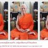 รูปหล่อไฟเบอร์ พระเกจิ พระเกจิอาจารย์ พระเทพมุนีหลวงพ่อสด รูปเหมือนหล่อเรซิ่นไฟเบอร์กลาส หลวงพ่อสด