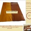 ที่นอนพระ เบาะนอนพระถูกธรรมวินัย กว้าง 75 cm ขนาด 1.80 เมตร แบบมีกระเป๋า