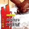 เหยี่ยวทมิฬ เล่ม 1-2 ฉบับปรับปรุงใหม่ 2555