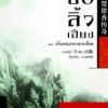 [แยกเล่ม] ชอลิ้วเฮียง เล่ม 1-8 (ฉบับปรับปรุง 2556)