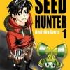 [แยกเล่ม] SEED HUNTER นักล่าพืชสังหาร เล่ม 1-3