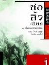 ชอลิ้วเฮียง เล่ม 1-8 (ฉบับปรับปรุง 2556)