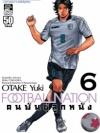 [แยกเล่ม] Football Nation คนพันธุ์ลูกหนัง เล่ม 1-6