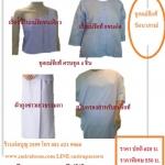จำหน่ายชุดขาวแม่ชีแท้ราคาถูก แม่ชีแขนต่อ แม่ชีโกนหัว รัตนาภรณ์