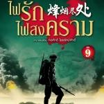 [แยกเล่ม] ไฟรักไฟสงคราม เล่ม 1-9