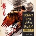 [Special Price] เหยี่ยวมารสะท้านสิบทิศ ภาค 1 เล่ม 1-18จบ (เล่มละ 99)