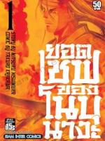 [แพ็คชุด] ยอดเชฟของโนบุนางะ เล่ม 1 - 8