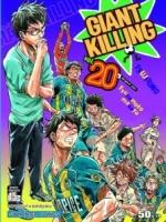 [แพ็คชุด] GIANT KILLING เล่ม 1-18