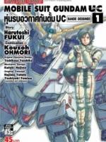 Special Deal - หุ่นรบอวกาศ GUNDAM UC เล่ม 1-10