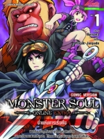 [แยกเล่ม] Monster Soul Online Extra (ฉบับหนังสือการ์ตูน) เล่ม 1-3