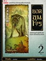 [แยกเล่ม] ยอดขุนโจร ฉบับปรับปรุง เล่ม 1-2