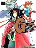 Special Deal - ตำนานสุดยอดนักสู้จักรกลG GANDAM เล่ม 1-7