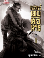 [เล่มละ 99] จอมกระบี่เทพสังหาร เล่ม 1 -10 (แพ็คชุดราคาพิเศษ)