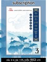 [SUBSCRIPTION ORDER] หอดอกบัวลายมงคล เล่ม 3-6 จบ