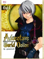 [แยกเล่ม] Adventure World Online เล่ม 1-7 (จบภาค)