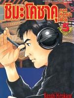 [แยกเล่ม] ชิมะโคซาคุ ภาคหัวหน้าฝ่าย เล่ม 1-7