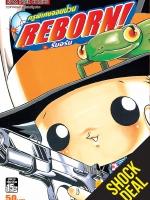 Shock Deal - Reborn!! ครูพิเศษจอมป่วน เล่ม 1-42 (จบ)