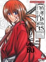 [แยกเล่ม] ซามูไรพเนจร เล่ม 1 -22 (ฮิมูระเคนชิน BIGBOOK) (เล่มละ 69 บาท)