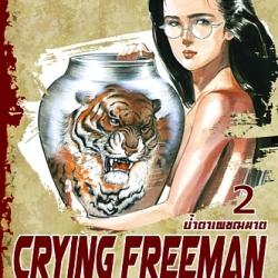 Crying Freeman น้ำตาเพชฌฆาต เล่ม 2