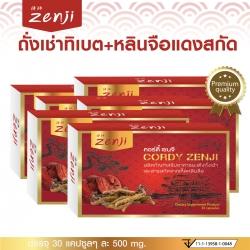 เห็ดหลินจือแดงผสมถั่งเช่า Cordy Zenji 5 แถม 1 กล่อง